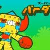 Super Robot Biden