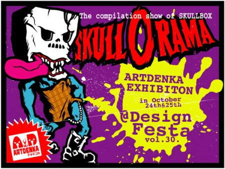 skull-o-rama